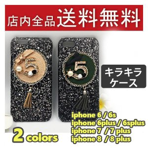 iphone6 6s iPhone7 7plus 8 8plusカバーケース  ハードジャケットスマホケース デコラインストーンキラキララメケース 送料無料|psqyh