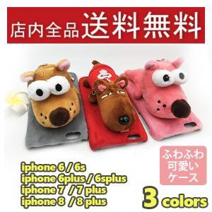 iphoneケース 6s 6splus 7 7plus 8 8plusカバー ふわふわぬいぐるみキャラクターデコファージャケットスマホケース アイフォン6s 7plus 送料無料|psqyh