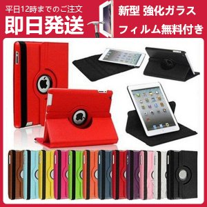 iPad カバー iPad23456 iPad mini1234 iPad air2 NEW iPa...