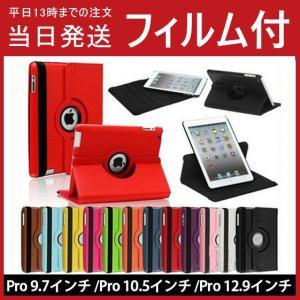 iPad Pro 9.7インチ iPad Pro 10.5インチ iPad Pro 11インチ iPad Pro 12.9インチ カバー ケース 2018 アイパッドプロケース 360度回転 手帳型 スタンドケース|psqyh