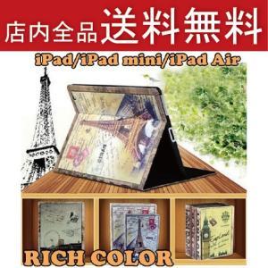 iPad2/3/4 iPad mini1/2/3 iPad air/air2ケースカバー 送料無料 アイパッド/エア/ミニ/カバー 手帳型 レザー激安 欧米風景イラスト  スリープ