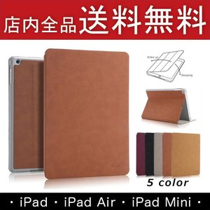 iPad2 3 4 iPad mini1 2 3 iPad air air2ケースカバー 送料無料 アイパッド エア ミニ カバー 手帳型 スタンドレザーケース 激安 おしゃれ高級感 スリープ psqyh