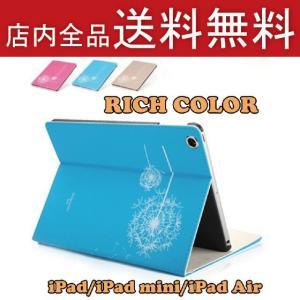iPad2 3 4 iPad mini1 2 3 iPad air air2ケースカバー 送料無料 アイパッド エア ミニ カバー 手帳型 スタンドレザーケース リーチカラー  たんぽぽ柄 スリープ psqyh