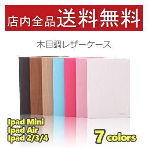 iPad2 3 4 mini1 2 3 4 air air2ケースカバー 送料無料 アイパッド エア ミニ 手帳型 スタンドレザー 木材質デザイン 木目調|psqyh