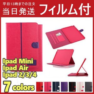 iPad2 3 4 iPad mini1 2 3 iPad air air2ケースカバー 送料無料 アイパッド エア ミニ カバー 手帳型 スタンドレザーケース 激安 ストライブ スリープ psqyh