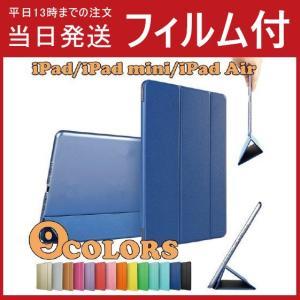 iPad234 iPad mini123 iPad air air2 iPad Pro 9.7 12.9インチケースカバー 送料無料 アイパッド エア ミニ プロ手帳型ケース スタンド スリープ機能|psqyh