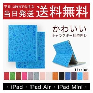 iPadケース2018第6世代 2017第5世代 2 3 4 iPad mini1 2 3 4 iPad air air2カバーiPad アイパッド/エア/ミニ 手帳型 スタンドレザーキャラクター|psqyh