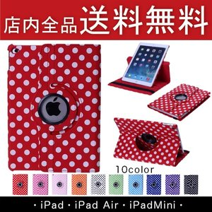 iPad234 iPad mini123 iPad air air2 iPad Pro 9.7ケースカバー アイパッド/エア/ミニ/ケースカバー ドット柄 360度回転 手帳型 スタンド 激安 スリープ|psqyh