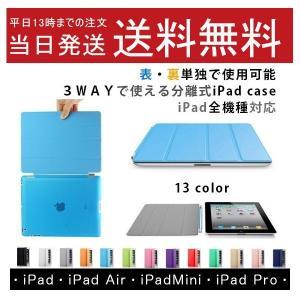 新型 iPad9.7インチ 2017 カバー ケース iPa...