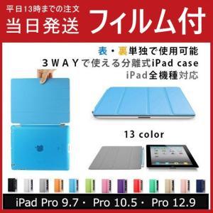 iPad Pro 9.7インチ iPad Pro 10.5インチ iPad Pro 12.9インチケースカバー アイパッドカバー 手帳型ハード スタンドケース スリープ|psqyh
