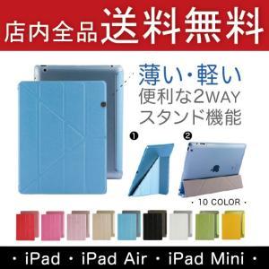iPad2 3 4 iPad mini1 2 3 4 iPad air air2ケースカバー 全品送料無料 アイパッド エア ミニ4 カバー 手帳型 激安スタンドレザーケース ラメ  激薄 スリープ機能|psqyh