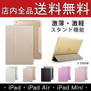 iPad2 3 4 iPad mini1 2 3 4 iPad air air2 Pro9.7 12.9ケースカバー iPad 2017第5世代 2018第6世代アイパッド エア ミニ 手帳型 スタンド薄軽 スリープ|psqyh