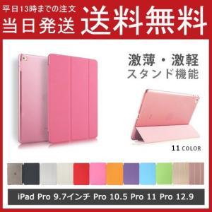 iPad2 3 4 iPad mini1 2 3 4 iPad air air2 Pro9.7 12.9ケースカバーiPad 2017第5世代 2018第6世代 アイパッド エア ミニ 手帳型ハード スタンド スリープ|psqyh