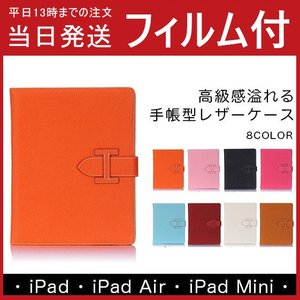 iPad2/3/4/5/6 iPad mini1/2/3/4 iPad air/air2ケースカバー 送料無料 アイパッド/エア/ミニ4/カバー おしゃれ手帳型 スタンドレザーケース スリープ