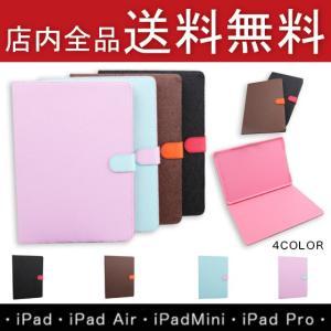 iPad2 3 4 mini1 2 3 4 air1 air2 Pro9.7ケースカバー PUレザー革 234世代 送料無料 アイパッド/エア/ミニ おしゃれ手帳型 スタンドレザーケース|psqyh