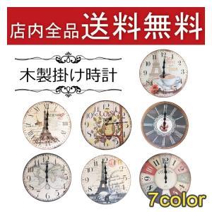 壁掛け時計 掛け時計 おしゃれ 北欧壁掛け時計 ウォールクロック 木製 インテリア