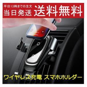 車載ホルダー スマホホルダー はQi規格対応の ワイヤレス充電 機能が付きで置くだけで給電可能です!...
