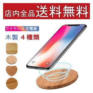 ワイヤレス充電器 iPhoneX iPhone8 アンドロイド 充電器 置くだけ Qi規格 木製 iPhone8Plus iPhone Galaxy おくだけ 充電 ケーブル 付|psqyh