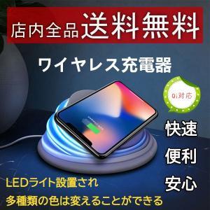 ワイヤレス充電器 iPhone アンドロイド android スマホ充電 卓上LEDライト付き スタンド型 チャージャーライト  iphone8 plus iPhoneXS iPhoneX 対応|psqyh