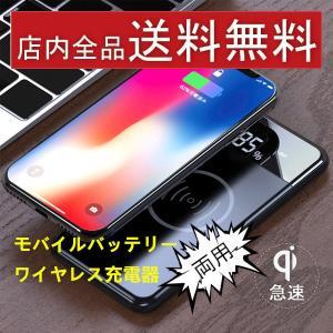 モバイルバッテリー  iPhone 大容量 急速充電 ワイヤレス充電器2way アンドロイドAndroidスマホ充電  iphone8 plus iPhoneXS iPhoneX 対応|psqyh