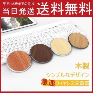 ワイヤレス充電器 天然木 for iPhone Xs(Xs MAX) / XR / 8 / Gala...
