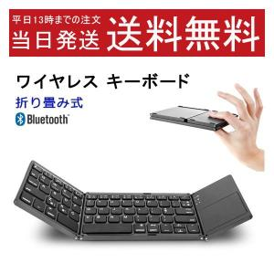 まるでパソコンのように、スマホやタブレットの文字入力が可能に!ケーブルいらずのワイヤレスキーボードで...