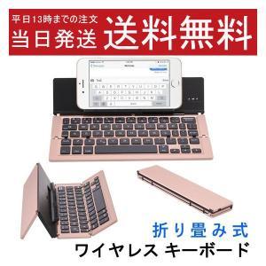 三つ折で、コンパクトデザインなワイヤレスキーボードで、持ち運びやすい、どこでも手軽に使えます。 剛性...