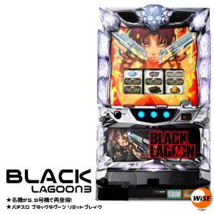 メダル不要機付 パチスロBLACK LAGOON3(ブラックラグーン リミットブレイク) 中古パチスロ実機(スロット実機) pstock