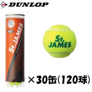 送料無料◆DUNLOP◆セントジェームス 4球入り (120球)(15缶×2箱) STJAMESE4DOZ ダンロップ 硬式テニスボール