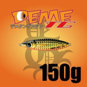 DEME TG 150g ptg-webshop