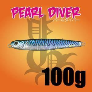 PEARL DIVER 100g|ptg-webshop