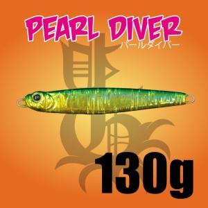 PEARL DIVER 130g|ptg-webshop