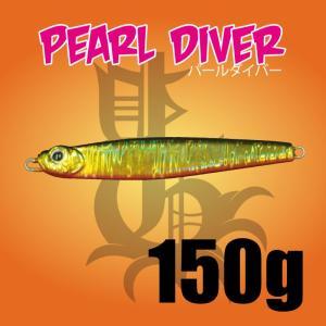 PEARL DIVER 150g|ptg-webshop