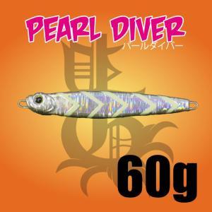 PEARL DIVER 60g|ptg-webshop