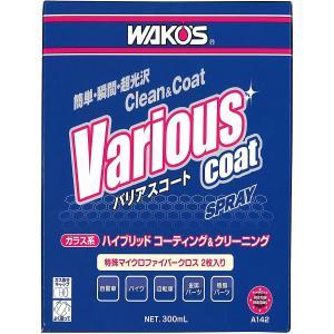 WAKO'S(ワコーズ) VAC バリアスコート コート剤 A142 300ml