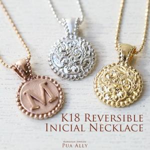 【K18 ハワイアン リバーシブル イニシャル ネックレス】ハワイアンジュエリー Hawaiian jewelry プアアリ 手彫り 18金 コイン アルファベット 金属アレルギー|puaally