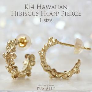 【K14 ハイビスカス フープピアス L】ハワイアンジュエリー ハワジュ Hawaiian jewelry Puaally プアアリ 18金 ゴールド 花 女性 プレゼント|puaally