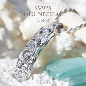 【SV925 ナル ネックレス L】ハワイアンジュエリー ハワジュ Hawaiian jewelry Puaally プアアリ 波 スクロール 手彫り 鍛造 ロープチェーン プレゼント メンズ|puaally