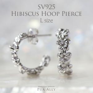【SV925 ハイビスカス フープ ピアス L】ハワイアンジュエリー ハワジュ Hawaiian jewelry Puaally プアアリ ピアス フープ シルバー ハイビスカス 花|puaally