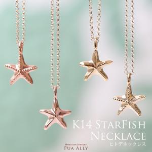 【K14 ヒトデネックレス】ハワイアンジュエリー Hawaiian jewelry プアアリ 14金 ゴールド ヒトデ スターフィッシュ 海 星 クリスマス プレゼント 華奢 puaally