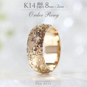 【K14 ハワイアン オーダーメイドリング 8mm幅2mm厚】ハワイアンジュエリー プアアリ 結婚指輪 マリッジ 鍛造14金 ゴールド 手彫り 誕生石 刻印 ご褒美|puaally