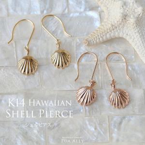 【K14 シェル ピアス・イヤリング】ハワイアンジュエリー ハワジュ Hawaiian jewelry Puaally プアアリ ピアス プレゼント 貝 シェル ビーチ 海 14金 ゴールド|puaally