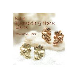 【K14 プルメリア ホヌ ピアス】ハワイアンジュエリー ハワジュ Hawaiian jewelry Puaally プアアリ 14金 K14 ゴールド プルメリア ウミガメ|puaally