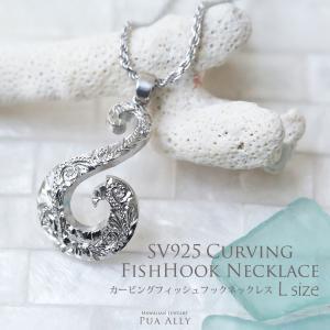 【SV925 S字型 フィッシュフック ネックレス 手彫り L】ハワイアンジュエリー Hawaiian jewelry プアアリ シルバー 釣り針 手彫り ペア メンズ プレゼント|puaally