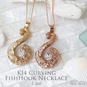 【K14 S字型 フィッシュフック ネックレス 手彫り L 】ハワイアンジュエリー Hawaiian jewelry プアアリ 手彫り 14金 釣り針 ペアにも メンズ 男性 プレゼント|puaally