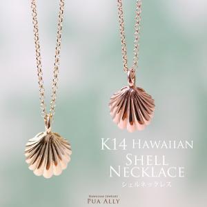 【K14 シェル ネックレス】ハワイアンジュエリー ハワジュ Hawaiian jewelry Puaally 名入れ 刻印無料 プアアリ 14金 ゴールド 貝 シェル ビーチ 海 プレゼント puaally