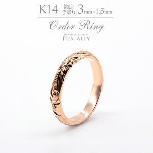 【K14 バレル 3mm幅 1.5mm厚【トラディショナル】オーダーリング】ハワイアンジュエリープアアリ 結婚指輪 マリッジ 鍛造14金 ゴールド 手彫り 誕生石|puaally