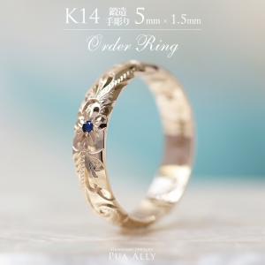 【K14 バレル 5mm幅 1.5mm厚【トラディショナル】オーダーリング】ハワイアンジュエリー プアアリ 結婚指輪 マリッジ 鍛造14金 ゴールド 手彫り 誕生石 刻印|puaally