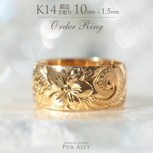 【K14ハワイアンマリッジリング10mm幅1.5mm厚】Hawaiian jewelry puaally プアアリ 結婚指輪 マリッジ 鍛造14金 ゴールド 手彫り 誕生石 刻印 ご褒美 日本製|puaally