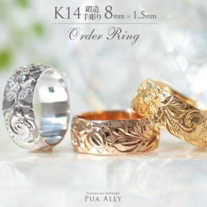 【K14 ハワイアン オーダーメイドリング8mm幅1.5mm厚】ハワイアンジュエリー プアアリ 結婚指輪 マリッジ 鍛造14金 ゴールド 手彫り 誕生石 刻印 ご褒美|puaally